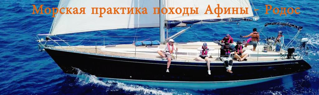 Афины-Кос1