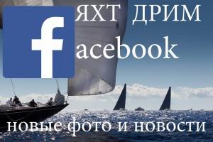 Яхт Дрим Фэйсбук