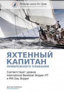 Книга ЯХТ ДРИМ